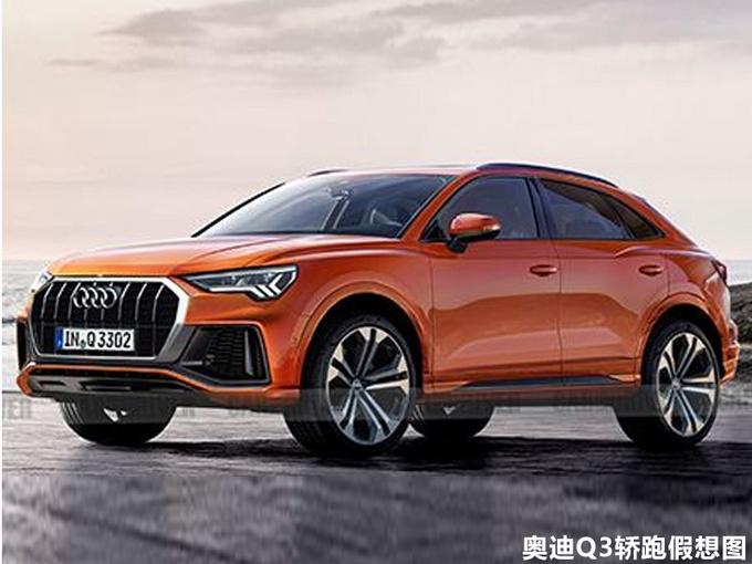 奥迪Q3轿跑SUV天津投产 年产5万辆PK奔驰GLA-图1