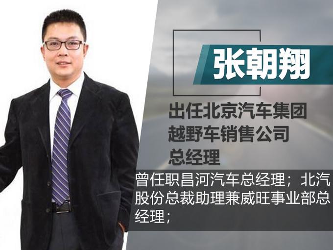 北汽高层调整 张朝翔履新越野公司销售总经理-图2