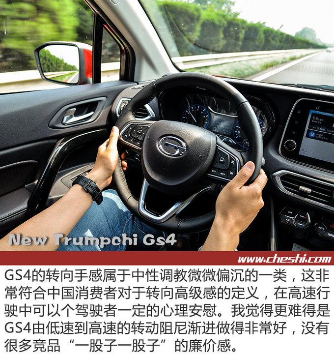 比H6好开比RX5更智能 全新广汽传祺GS4怎么样-图6