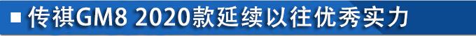国产高端商务MPV标杆 传祺GM8 2020款换芯升级-图11