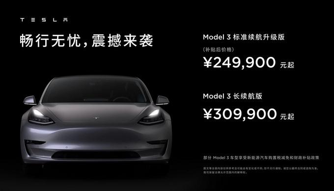 国产特斯拉Model 3再次降价 补贴后售249900元起-图1