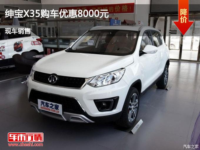忻州绅宝X35优惠0.8万 降价竞争东南DX3-图1
