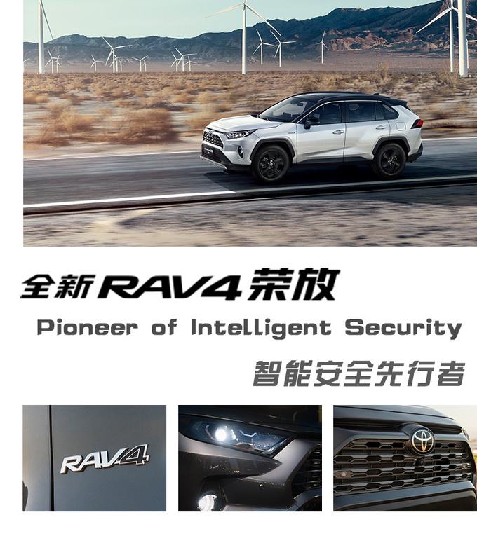 智能安全全新RAV4荣放是这个级别的先行者-图1