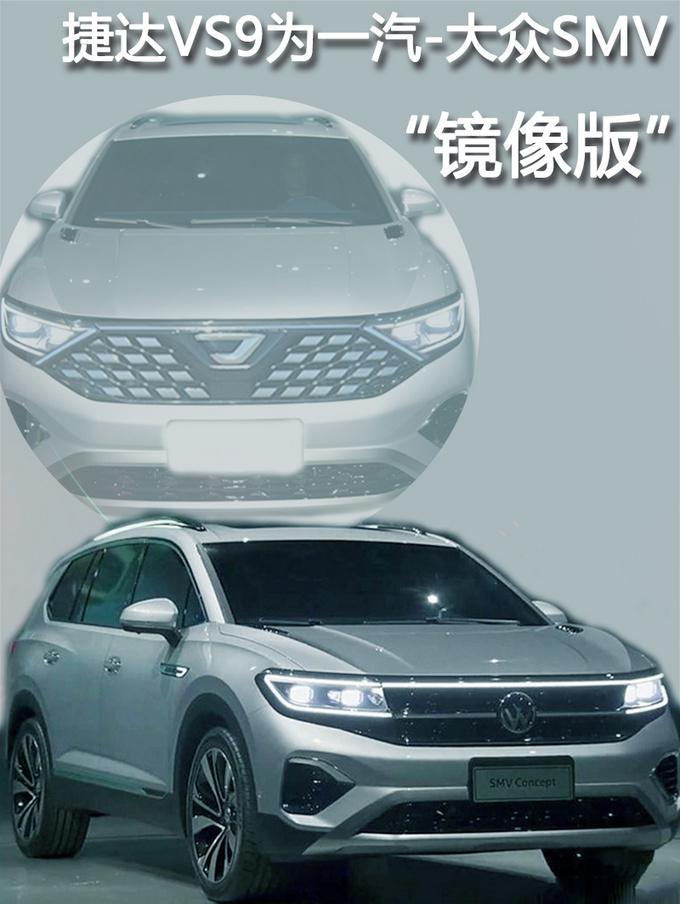捷达将推中大型SUV 或定名VS9/比途昂还大-图1