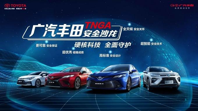 硬核科技 全面守护!广汽丰田TNGA重新定义汽车安全-图1