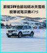 没想到两驱SUV也能玩冰天雪地 极寒体验汉腾X7S