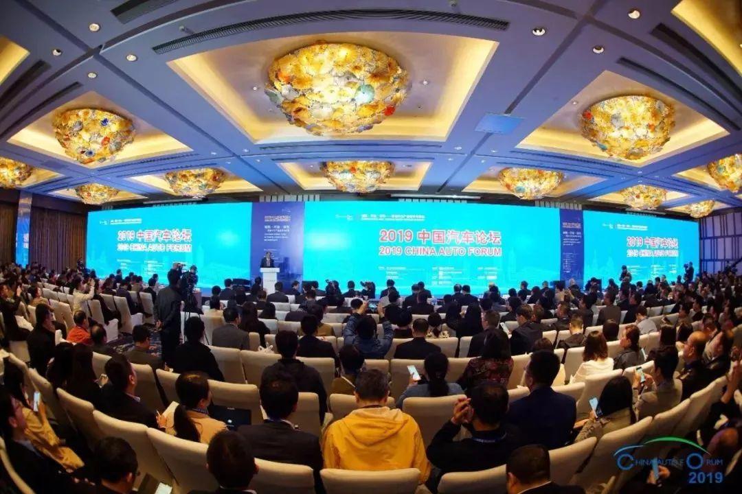 2020中国汽车论坛启动  技术品牌营销讨论再起-图2