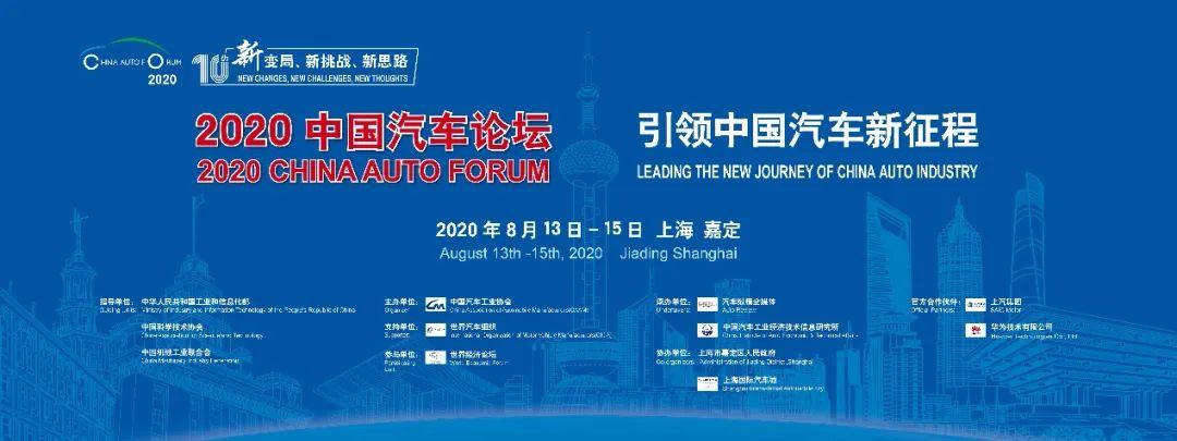 2020中国汽车论坛启动  技术品牌营销讨论再起-图1