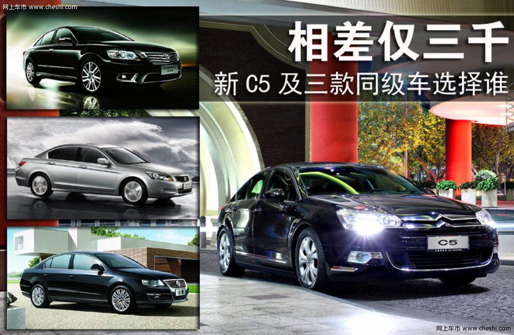 雪铁龙c5 东风雪铁龙 雪铁龙c5 2011款图片