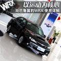 2.5T 手动WRX STI三厢2014款