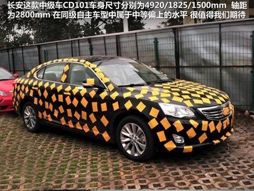 长安乘用车 cd101 高清图片