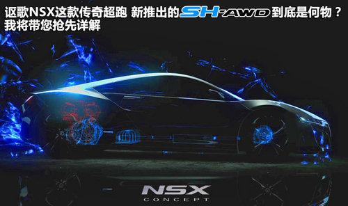 讴歌  NSX