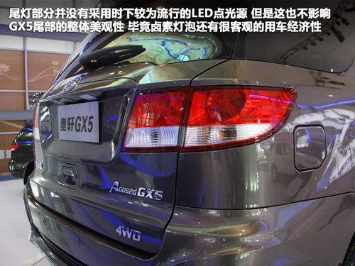广汽吉奥  奥轩GX5 2.4 AT
