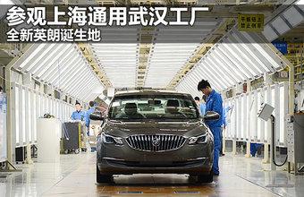 参观上海通用武汉工厂 全新英朗诞生地