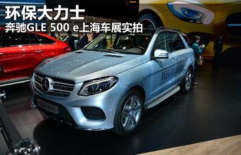 环保大力士 奔驰GLE 500 e上海车展实拍