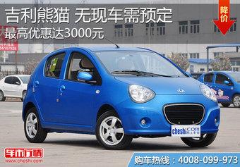 吉利熊猫最高优惠3千元 暂无现车需预定