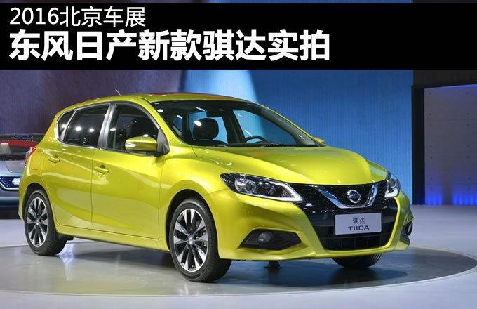 2016北京车展 东风日产新款骐达实拍
