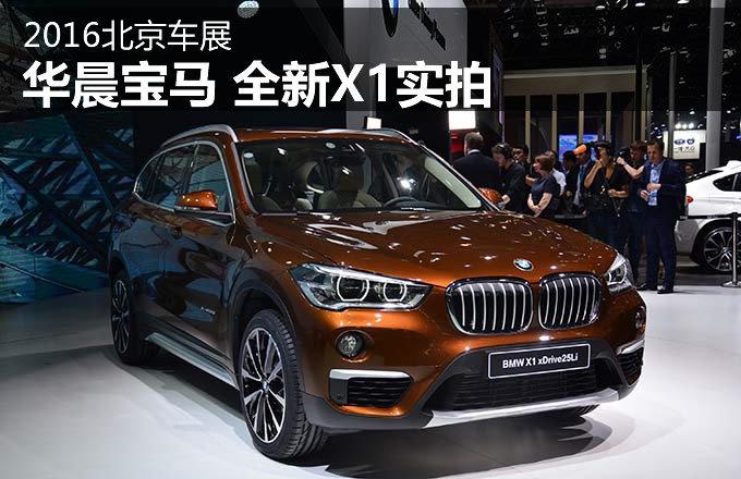 2016北京车展 华晨宝马全新X1实拍解析