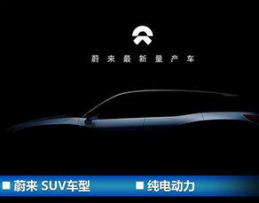 蔚来首款量产SUV
