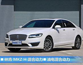 林肯MKZ H混动型