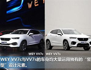 WEY VV7c/VV7s