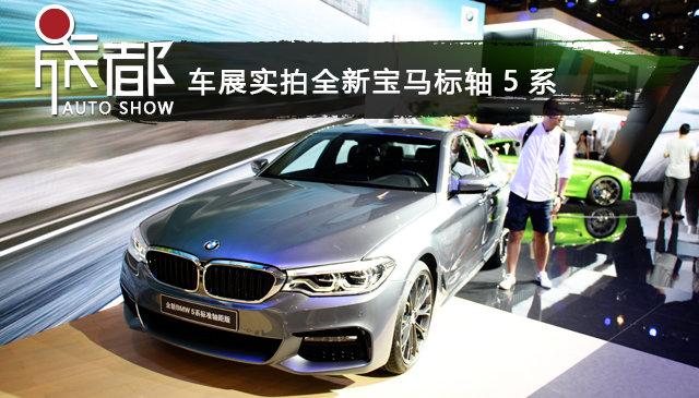 """更短更""""挺""""更运动 全新BMW5系标准轴距版实拍"""