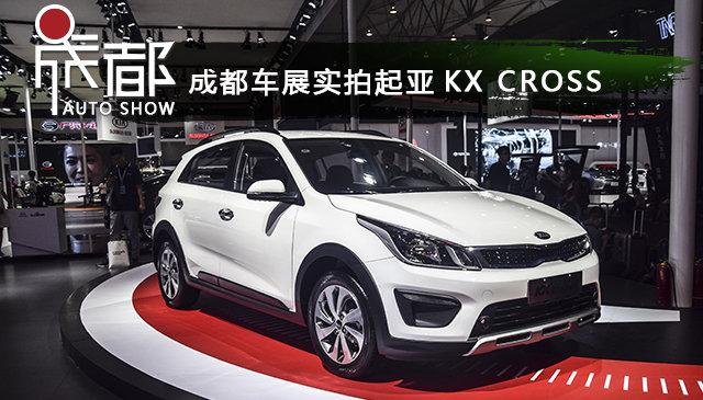 K2跨界而来 车展实拍东风悦达起亚KX CROSS