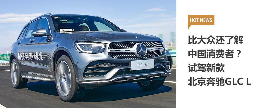比大众还了解中国消费者?试驾新款北京奔驰GLC L