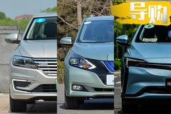 合资品牌也有电车!补贴后16万左右的车型有哪些?
