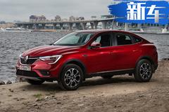 雷诺全新轿跑SUV明年国产 搭1.3T发动机+CVT