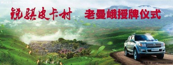 郑州日产锐骐皮卡村老曼峨授牌仪式举行-图5