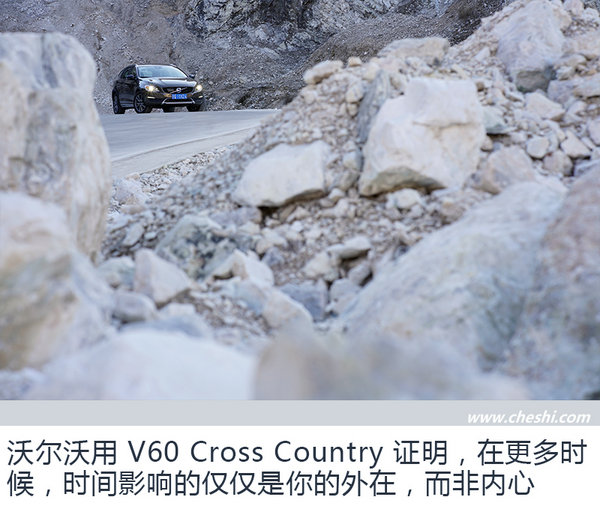 长脚伙伴 试驾沃尔沃 V60 Cross Country 越界车-图3