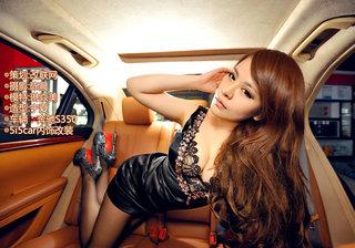 妖娆丰盈美女坐拥奔驰S350翻新怀抱